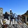 霊峰「八海山」でスリリングな八ツ峰と紅葉を楽しむ(ロープウェー利用)
