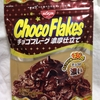 DAISO で チョコフレークを買って気づいたこと ~森永チョコフレーク と ○○○チョコフレーク~