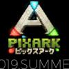 PS4/Switch版『PixARK』今夏発売!