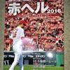 今日のカープ本:『赤ヘル2016 スポニチ広島版でふりかえるカープV7』