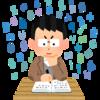 攻略!早稲田大学・理工学部の入試対策法~数学編~