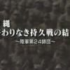 北海道と沖縄、を捨て石として利用する政府のやり方 ~ 『沖縄 終わりなき持久戦の結末 ~ 陸軍第24師団 ~』