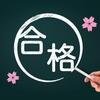 東京大学を受験した現役合格者の声