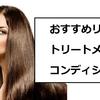 【おすすめ】実際に使って良かったリンス・コンディショナー・トリートメントまとめ。市販ノンシリコンから香りのいいもの、髪のケアをしたい女性も男性も注目!