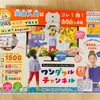 【幼児英語】知育玩具ワンダフルチャンネルで英語は学べる?実際に使ってみた感想レポ