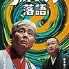 伝説の柳家喬太郎「ウルトラマン落語」ついに10月DVD化!