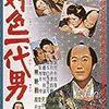 【映画感想】『好色一代男』(1961) / フィルムセンターで増村保造特集やってます