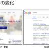 IoT診断入門(続)