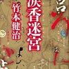 『涙香迷宮』竹本健治