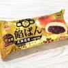 井村屋の冷凍あんぱん「井村屋謹製 餡ぱん」を食べた感想。おすすめ冷凍パン【口コミ】