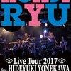 笠浩二 DVD「Live Tour 2017 feat. 米川英之」 通信販売受付開始!