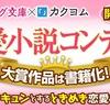 ビーズログ文庫×カクヨム「恋愛小説コンテスト」応募受付&読者選考が終了しました。