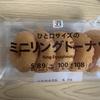 過去最高に駄菓子みたいな菓子パン ミニリングドーナツ(セブンイレブン)