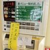 みそ汁亭「秀」(Lucky 名護店)で「カツ丼」 600円