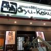 4月1日 ベトナム・ハノイで日本の焼肉が食べたくなったら。牛角へGO!!