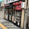 日高屋 ダブル餃子定食再び!