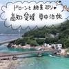 【高知 愛媛】DJI Mavic Miniドローンと四国絶景巡り★車中泊旅【まとめ】