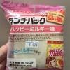 ヤマザキ ランチパック  ハッピーミルキー味 食べてみました
