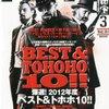 映画秘宝ベスト&トホホ2012