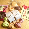 お菓子の家/お菓子色々