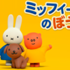 "TVアニメ""ミッフィーのぼうけん""は1歳児にオススメ!"