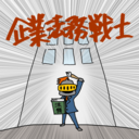 企業法務戦士の雑感 ~Season2~