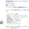 買物リスト。高回転寿命形ポテンショメータ(コネクタケーブル付) B103 10kΩ(2個入)。