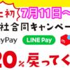 【3ペイまつり】セブンイレブン『PayPay』『LINEpay』『メルペイ』決済使うと20%還元/キャッシュレス(YouTube)
