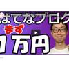 【2】はてなブログで月1万円稼ぐためにやったこと