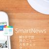 【ブログ】スマニュー砲!?スマートニュースに掲載され、アクセス数急増!!
