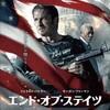 映画感想 - エンド・オブ・ステイツ(2019)