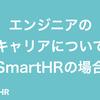 エンジニアのキャリアについて【SmartHRの場合】