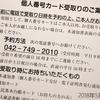 Today's shot 080511(マイナンバー)