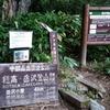 岳沢小屋〜上高地から日帰り登山〜