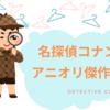 【名探偵コナン】アニオリおすすめ傑作選!~神回から思わずツッコんでしまうひどい名作まで~
