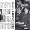 眞子さま、小室さんの生活設計は皇室の経済にも影響と八幡和郎さんの記事