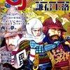 感想:ウォーゲーム雑誌「Game Journal(ゲームジャーナル) No.46」『特集:謙信上洛』(2013年3月1日発売)