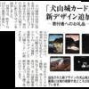 「犬山城カード」新デザイン追加!
