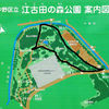 【ポケモンGoの進捗】江古田の森~三鷹の森周辺を歩く