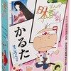 【かるた】メリットだらけの古典ゲーム/「まんが日本昔ばなしかるた(すごろく)」の紹介