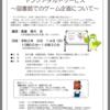 福岡県立図書館さんでのゲーム活用研修