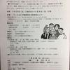 20178学習教育運動セミナーin沖縄