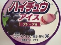 ローソン限定「ハイチュウアイス」グレープ味が面白い。ハイチュウなのにアイスな再現度を楽しもう!