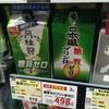 【パッケージ】紙パックの日本酒の需要