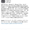 iOS13.2とiPadOS 13.2がリリース Deep Fusionなど新機能追加やバグ修正・改善など多数【更新】