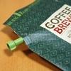 【携帯式コーヒーメーカー】「グロワーズカップ/コーヒーブリューワー」を早速試してみました!
