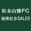 松本山雅優勝記念セール開催中です!