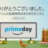 Amazonプライムデー2017年7月の記録