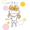 育児記録⭐︎育児漫画〜イラスト⭐︎まめの日常