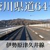 【動画】神奈川県道64号 伊勢原津久井線